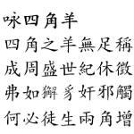 Hai bài thơ của vua Minh Mạng nói về dê