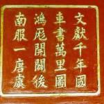 Tìm hiểu lịch sử nghề khắc - in sách Hán Nôm của Việt Nam thời phong kiến