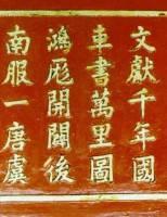 Tìm hiểu lịch sử nghề khắc – in sách Hán Nôm của Việt Nam thời phong kiến