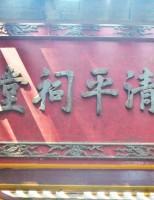 Về hai văn bia ở Thanh Bình Từ Đường, nơi thờ tổ nghề hát bội triều Nguyễn